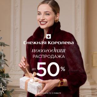 Новогодняя Распродажа<br> в Снежной Королеве!