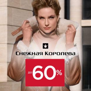 Скидки до 60% в Снежной Королеве!