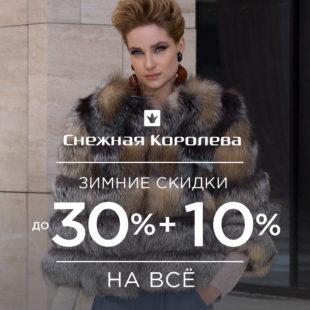 В Снежной Королеве<br> зимние скидки до 30%!