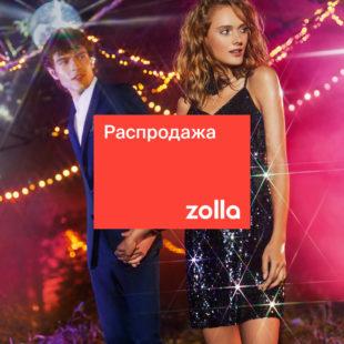 Новогодняя распродажа в Zolla!