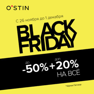 В магазинах O'stin – Чёрная пятница!