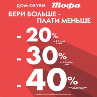 В магазине «Дом обуви «ТОФА» новая акция!