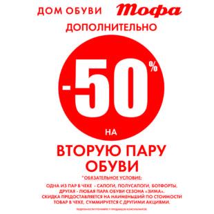 """Новая АКЦИЯ в магазине """"Дом обуви """"ТОФА""""!"""