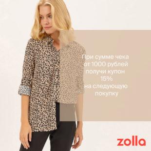 Акция в Zolla!