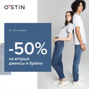В O'STIN скидка 50%