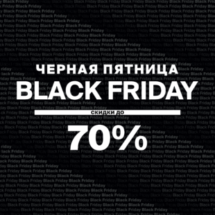 Black Friday в Zolla