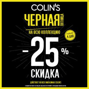 Чёрная пятница в Colin's началась!