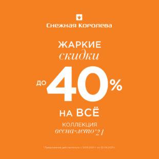 """Акция на  коллекцию """"весна/лето"""" до 40%"""