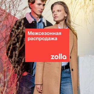 Распродажа в Zolla