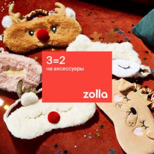 3=2 на все аксессуары в магазинах Zolla!