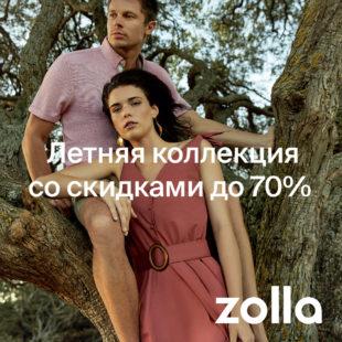 Скидки в Zolla