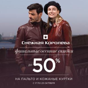 """Скидка 50% в """"Снежной Королеве"""""""
