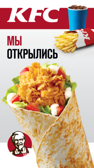 """В нашем """"Центре"""" открылся KFC!"""