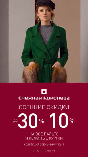 Дополнительная скидка 10% на пальто и кожаные куртки
