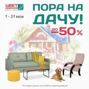 Акция в магазине «Цвет диванов»!