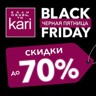 ЧЕРНАЯ ПЯТНИЦА в kari!<br> СКИДКИ ДО 70%!