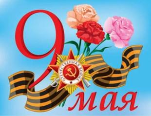 Режим работы ТРК Центр 9 мая