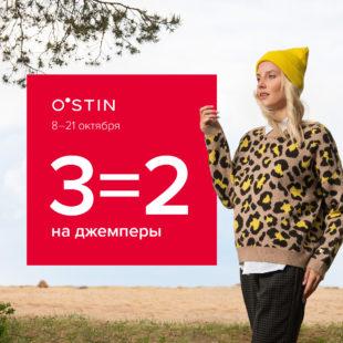 Акция в O'STIN