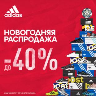 Главная распродажа года: Скидка до 40% с 19 декабря по 22 января