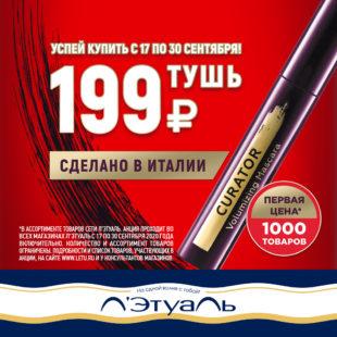 Успей купить тушь за 199 рублей!