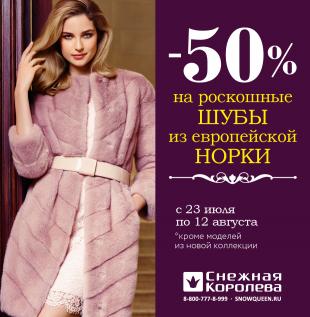 «СНЕЖНАЯ КОРОЛЕВА»  ДАРИТ ГРАНДИОЗНЫЕ СКИДКИ -50%