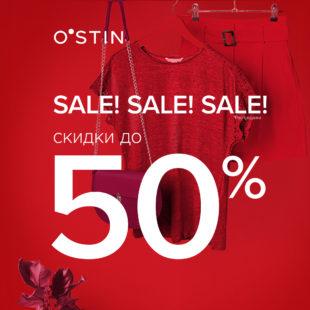 В O'STIN скидки до 50%!