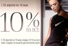 Скидки в бутиках ELEGANZZA – 10% на всё!