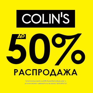 В COLIN'S распродажа до 50%!