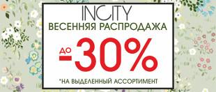 Весенняя распродажа в INCITY началась! Скидки до -30%