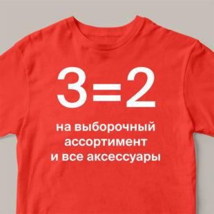 3=2 в Zolla!