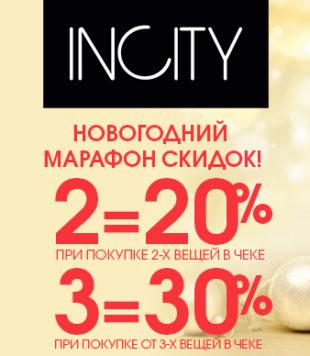 Новогодний марафон скидок в INCITY!