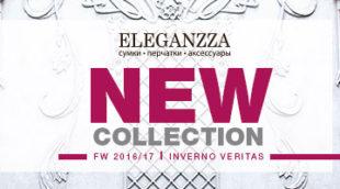 Новая коллекция итальянских аксессуаров ELEGANZZA!