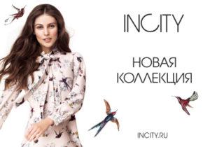 Новая коллекция В INCITY!