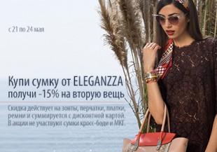 В бутике ELEGANZZA скидка -15% на вторую вещь!