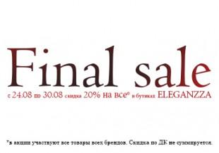 Финальная распродажа в ELEGANZZA!