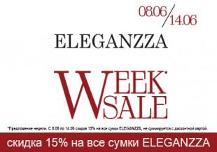 Week sale 15% на сумки ELEGANZZA