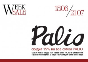Week sale 15% на сумки PALIO