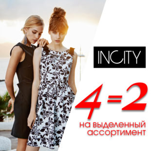 2 акции в INCITY!