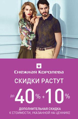 """Скидки в магазине """"Снежная Королева!"""""""