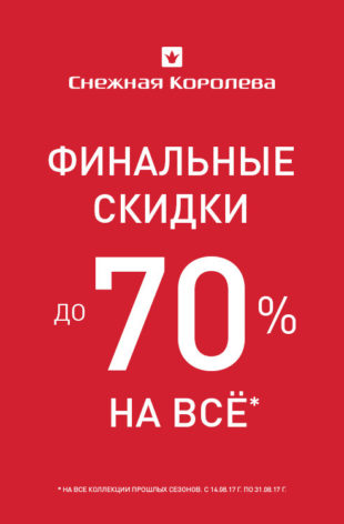 """Финальная распродажа в магазине """"Снежная Королева""""!"""