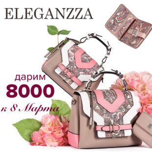 ELEGANZZA дарит 8000 на подарки к 8 марта!