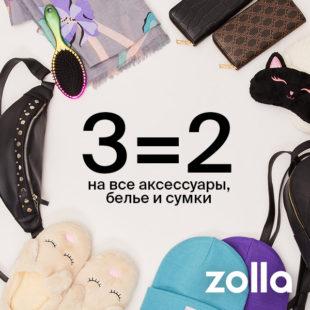 3=2 на все аксессуары, бельё и сумки в магазинах Zolla!