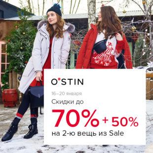 В O`STIN дополнительная скидка 50%