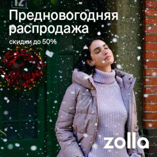 Встречайте предновогоднюю распродажу в Zolla!