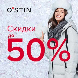 Скидки до 50 в O'stin%