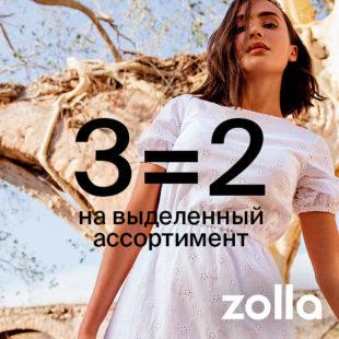 3=2 на выделенный ассортимент в Zolla!