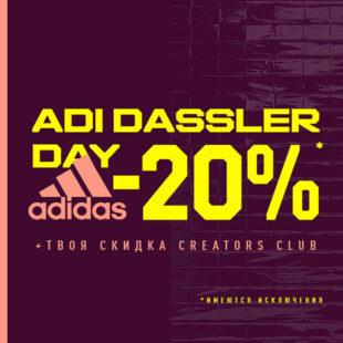 ADI DASSLER DAY: скидка 20% на спортивную одежду и обувь
