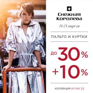 Скидки до 30+10% на пальто и куртки