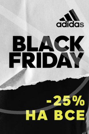 Черная пятница в adidas!