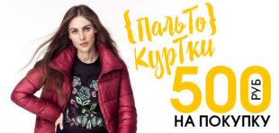 500 руб. на покупку верхней одежды в INCITY!